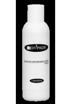 Шампунь против выпадения волос с ментолом SofiProfi