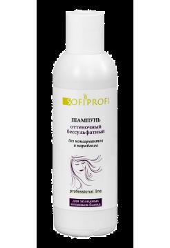 Бессульфатный шампунь для холодных оттенков SofiProfi