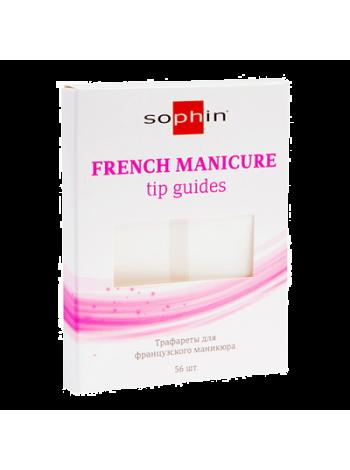 Трафареты для французского маникюра Sophin