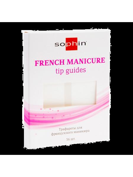 Трафареты для французского маникюра