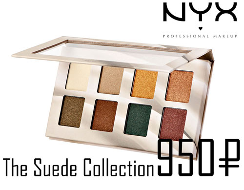 Тени NYX The Suede Collection